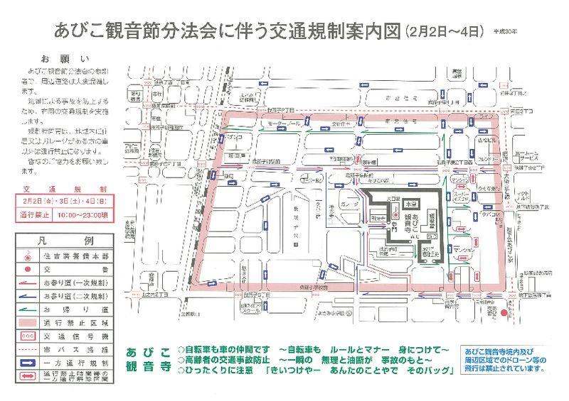 thumbnail of 平成30年あびこ観音節分法祭に伴う交通規制図